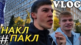 VLOG: iFreestyle, Живой Футбол на The base Moscow |BMW E60