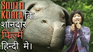 Top Best South Korean Movies in Hindi || NS Film's.