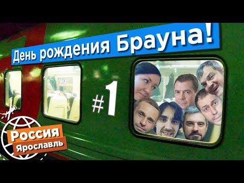 Тронулись и приехали! В Ярославль на День рождения! Город вместо ресторана!