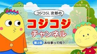 長らくお待たせしました。YouTubeオリジナル コジコジ第2回! YouTuberになったコジコジと次郎が前回に引き続き皆様からいただいた質問に答えます!! 脚本 松井亜弥 ...