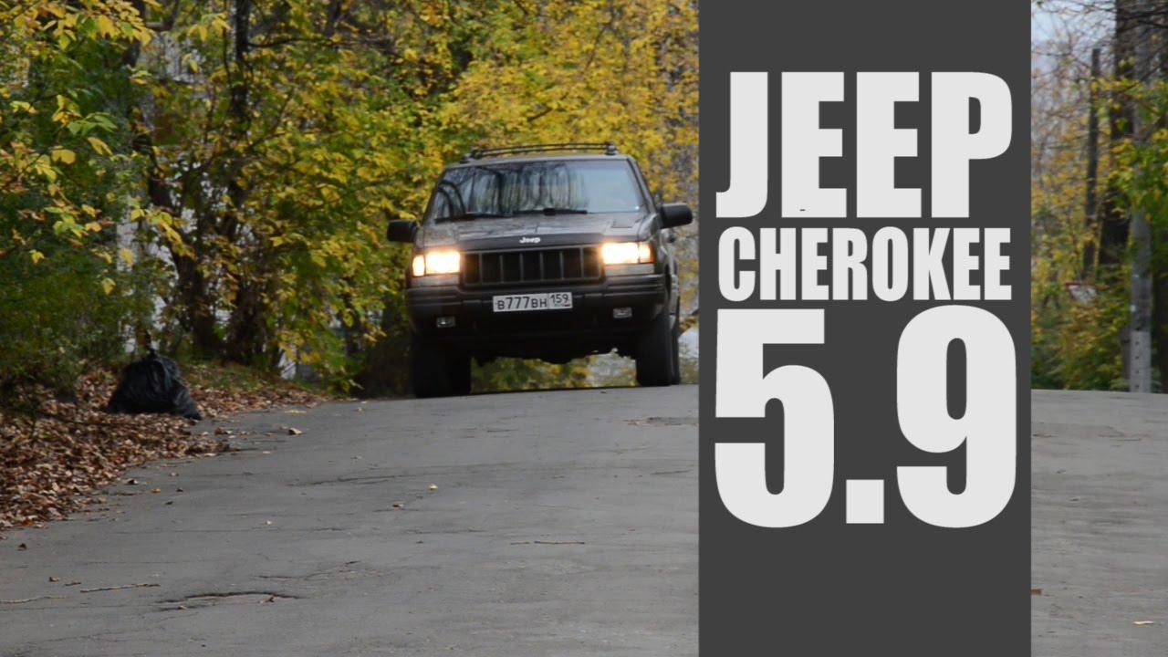 Jeep Grand Cherokee zj v8 5 9 - YouTube