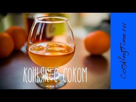 Коньячно-Апельсиновый Коктейль - Коньяк с Апельсиновым соком - #ЖаждеНет