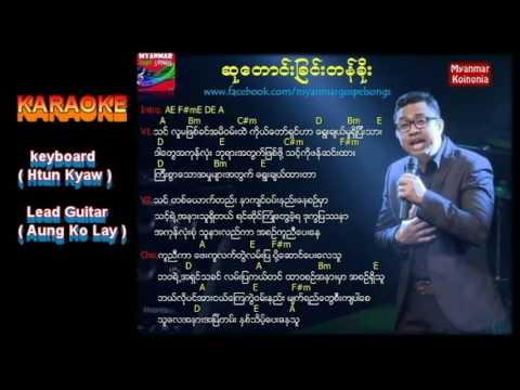 Rev David Lah II Hninh That Pay Thu II Karaoke II 2017 New Song