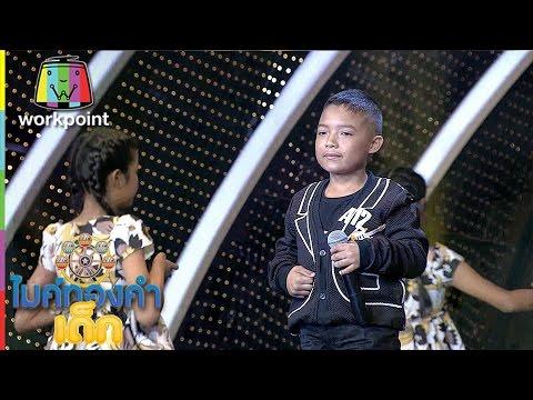 น้องภูมิ A12   เพลง ขอบคุณแฟนเพลง   ไมค์ทองคำเด็ก   Semi-final   15 ม.ค. 60   Full HD