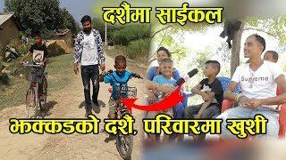 झक्कड थापाको घरमा दशैको रौनक, छोराहरुलाई साईकल उपहार - Jhakad Thapa's Dashain