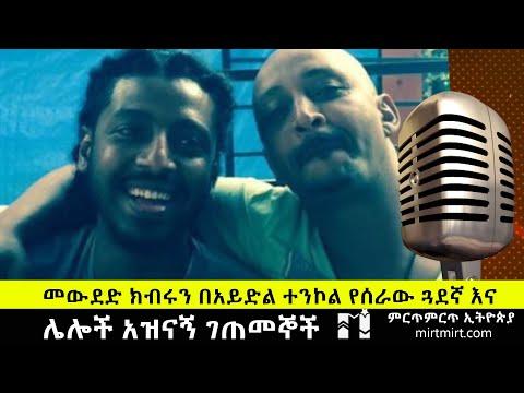 መውደድ ክብሩን በአይድል ተንኮል የሰራው ጓደኛ እና ሌሎች አዝናኝ ገጠመኞች | mirtmirt Ethiopia