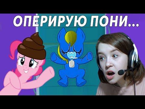 ЛЕЧУ ПОНИ My Little Pony/ Ухаживаю за МАЙ ЛИТТЛ ПОНИ ИГРА .