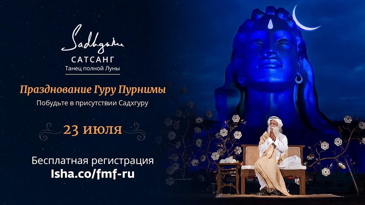 Гуру Пурнима в Центре йоги Иша | 23 июля 2021 16:30 МСК