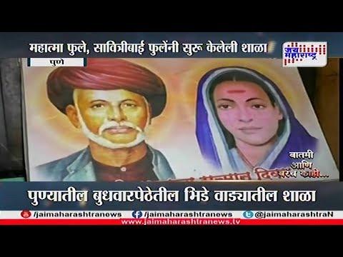 Batmi ani barach Kahi Pune first girls school in danger 160518