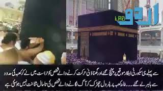 Masjid Ul Haram Latest News  Khana Kaba Latest News  Urdu Lab