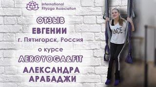 Обучение инструкторов йоги в гамаке. Отзыв Евгении из Пятигорска