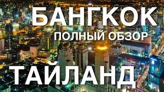 Смотреть видео достопримечательности бангкока