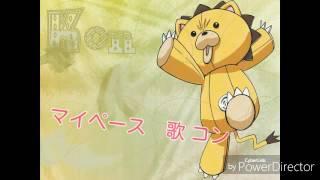 BLEACHのマイペースという曲を、コン役真殿光昭さんが歌っています。