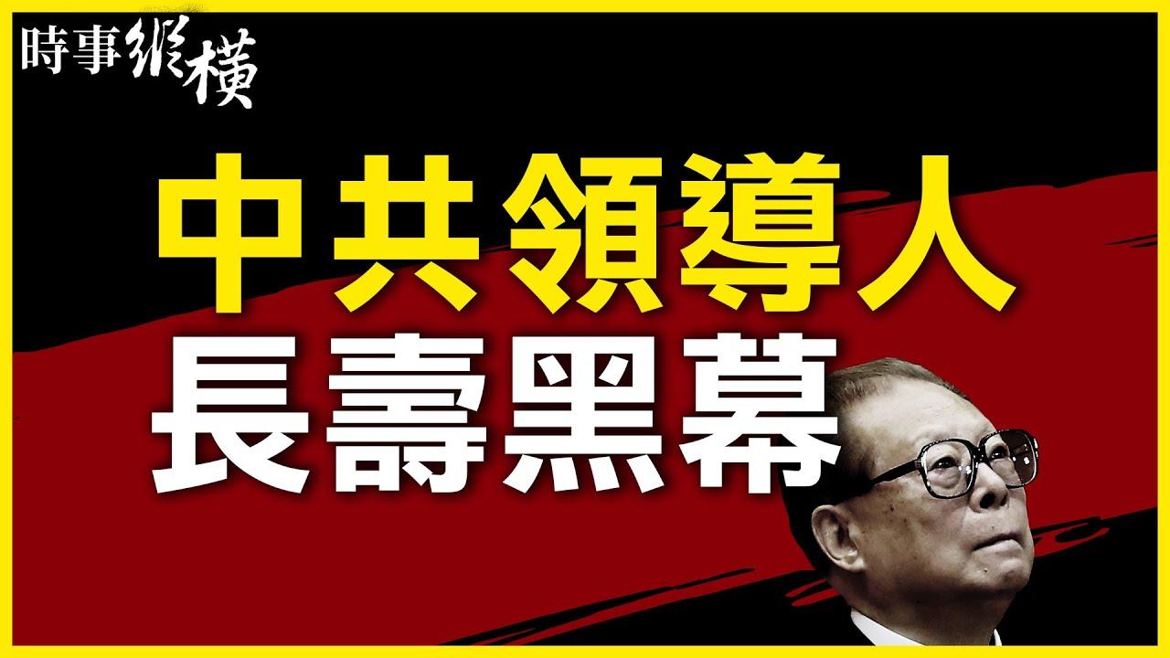 【#時事縱橫】981健康計畫!輸血、換器官,進軍150歲,高壽達正常人兩倍年齡!金人慶之死,意外驚爆中共元老們退休後的「合法腐敗」!77歲去世已算短命。|#新唐人電視台