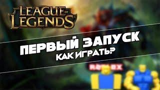 Начинаю играть в League of Legends