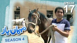 Mehman-e-Yar - Season 4 - Episode 17 / مهمان یار - فصل چهارم - قسمت هفدهم