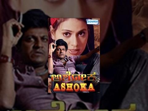 Kannada New Movies Full | Ashoka Kannada Movies Full | kannada Movies | Shivarajkumar, Sunitha Varma