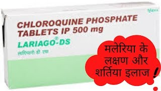 Lariago DS Tablets review in Hindi मलेरिया के लक्षण और शर्तिया इलाज !