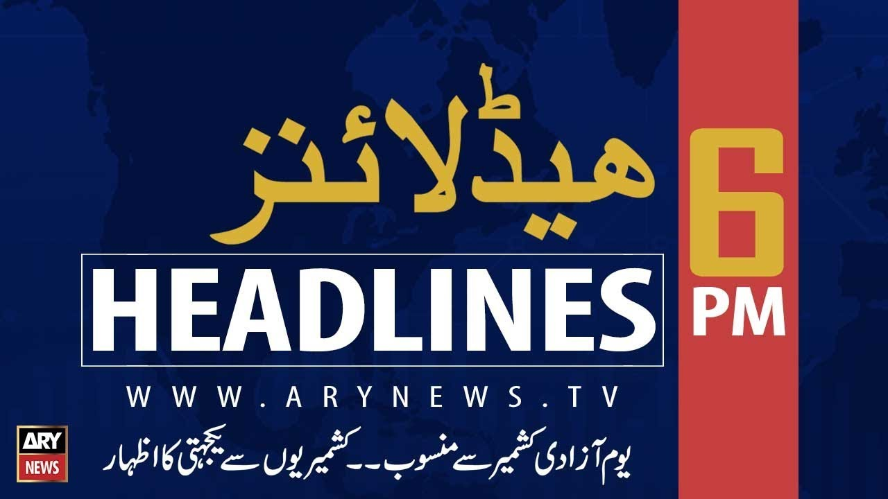 ARY News Headlines   President addresses on Independence Day   6PM   14 August 2019