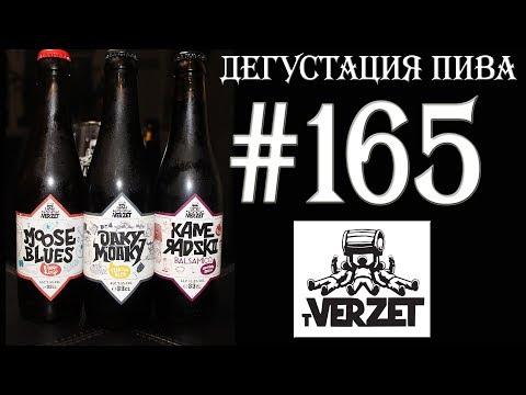 Дегустация пива #165 - три сорта бельгийского крафта от Brouwerij 't Verzet! Эксклюзив! 18+
