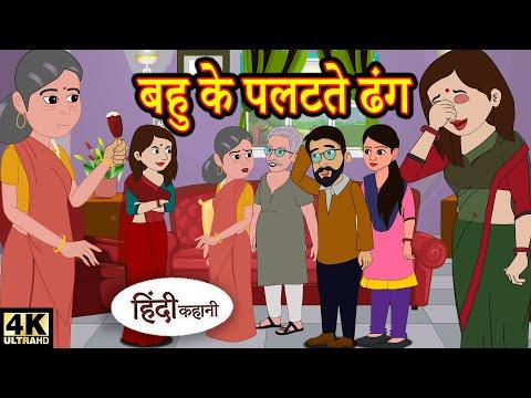 बहु के पलटते ढंग - Kahani   Hindi Kahaniya   Bedtime Moral Stories   Hindi Fairy Tales   Funny story