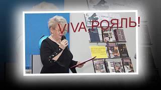 Viva,Рояль! (Библиотека им. А.А.Леонова) 2 октября 2019 г.
