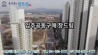 천안ㆍ아산커텐&블라인드