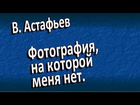 В.Астафьев «Фотография, на которой меня нет»