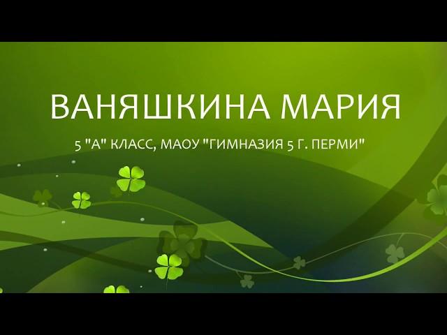 Изображение предпросмотра прочтения – МарияВаняшкина читает произведение «Мама, глянь-ка из окошка» А.А.Фета