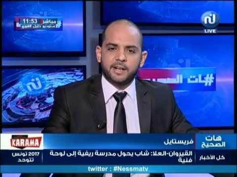 فري ستايل: كون كيف سفير فرنسا ورئيس فرنسا، إستهلك تونسي