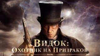 Видок - Охотник на призраков - новый правдивый детектив 2019