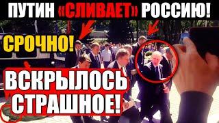 РОКОВАЯ НОВОСТЬ 24 07 2021 ПУТИН ОШАРАШИЛ ВСЮ СТРАНУ РОССИИ ОСТАЛОСЬ НЕДОЛГО