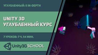 Курс Unity3D Углубленный - Урок 1