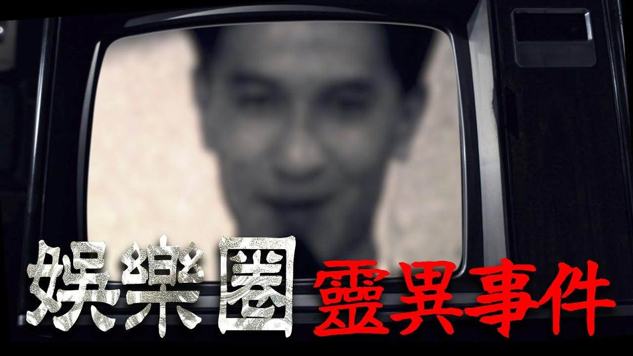 世界鬼故事#6 梁思浩 香港娛樂圈靈異事件 Ghost story 異靈異靈 2020