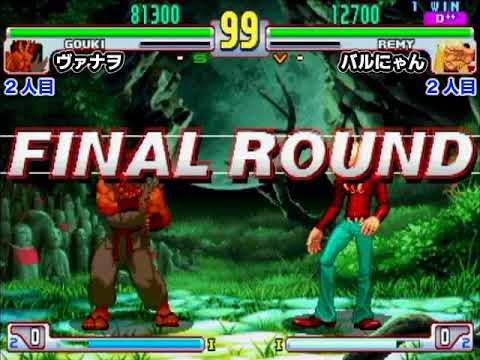 Street Fighter III 3rdSTRIKE :East vs West 2018/05/17