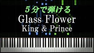 Glass Flower / King & Prince【ピアノ初心者向け・楽譜付き】