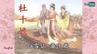 杜十娘  白雪仙  黃千歲