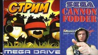 SEGA СТРИМ ►ПУШЕЧНОЕ МЯСО СЕГА ► Cannon Fodder Sega
