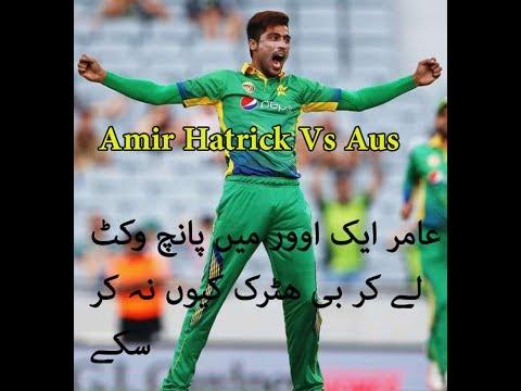 Amir 5 wicket in one over Vs Australia | World Trending