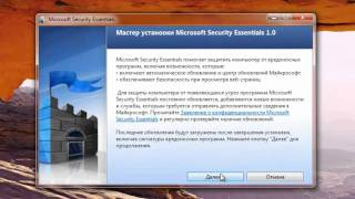 Бесплатный антивирус Microsoft Security Essentials