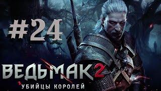 Прохождение The Witcher 2 Assassins of Kings #24 ВЕЧНЫЙ БОЙ