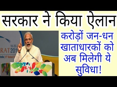 Overdraft Facility In Jandhan Account ।। Pradhan Mantri Jan Dhan Yojana