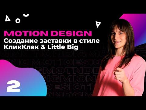 Урок по Motion Design. Создание заставки в Adobe After Effects. В стиле КликКлак и Little Big