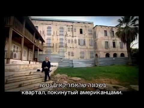 """""""תל- אביב יפו"""" פרק 1"""