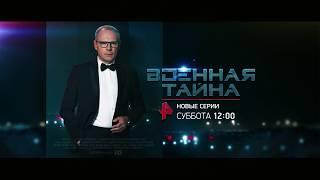 """""""Военная тайна"""" в новом """"Сезоне блокбастеров"""" на РЕН ТВ!"""