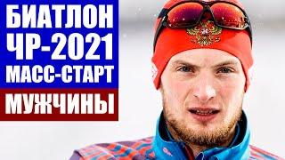 Биатлон 2021 Чемпионат России по биатлону 2021 Ханты Мансийск Масс старт мужчины