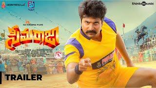 Seemaraja - Telugu | Trailer | Sivakarthikeyan, Samantha | Ponram | D. Imman