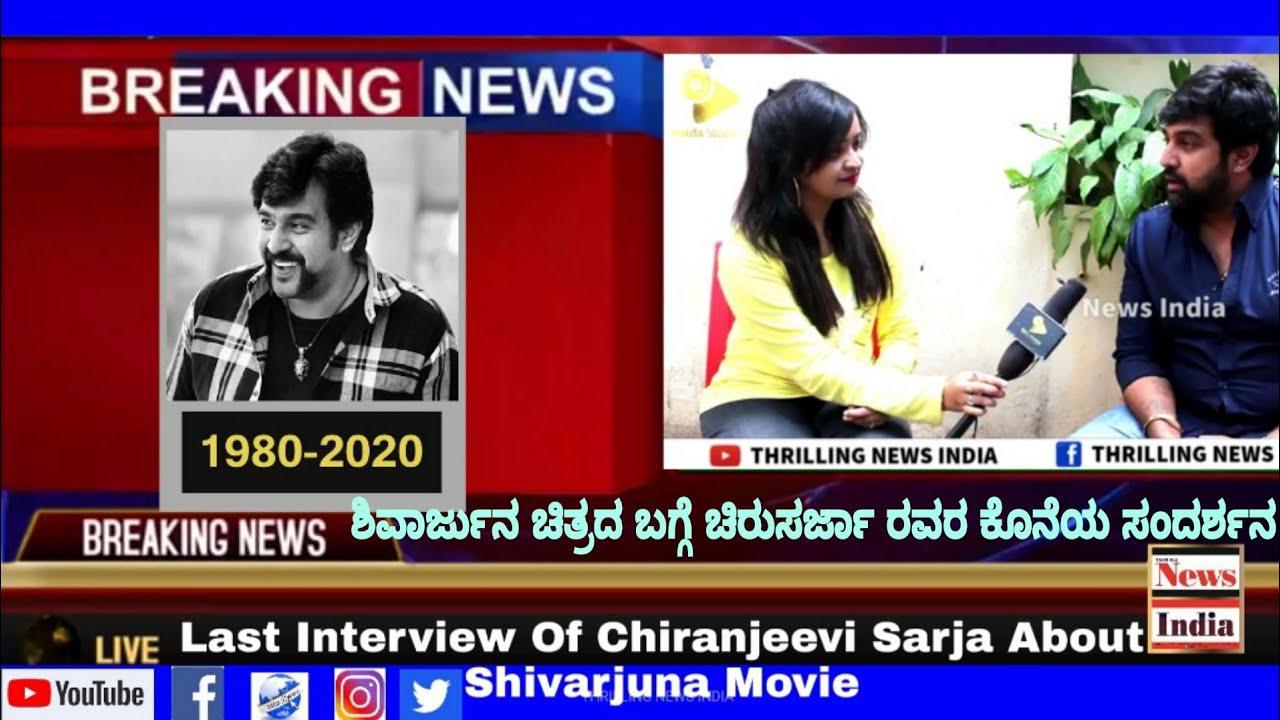Download Last Interview Of Chiranjeevi Sarja About Shivarjuna Movie