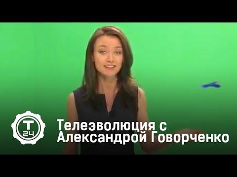 Телеэволюция с Александрой