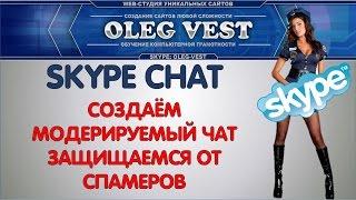Создаём модерируемый Skype чат